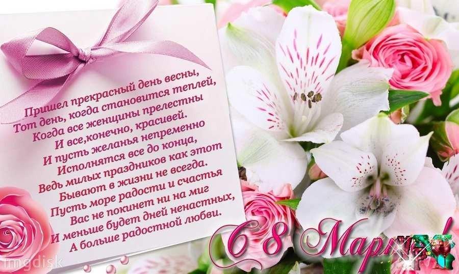 поздравление с 8 марта тете в прозе короткие течении недели
