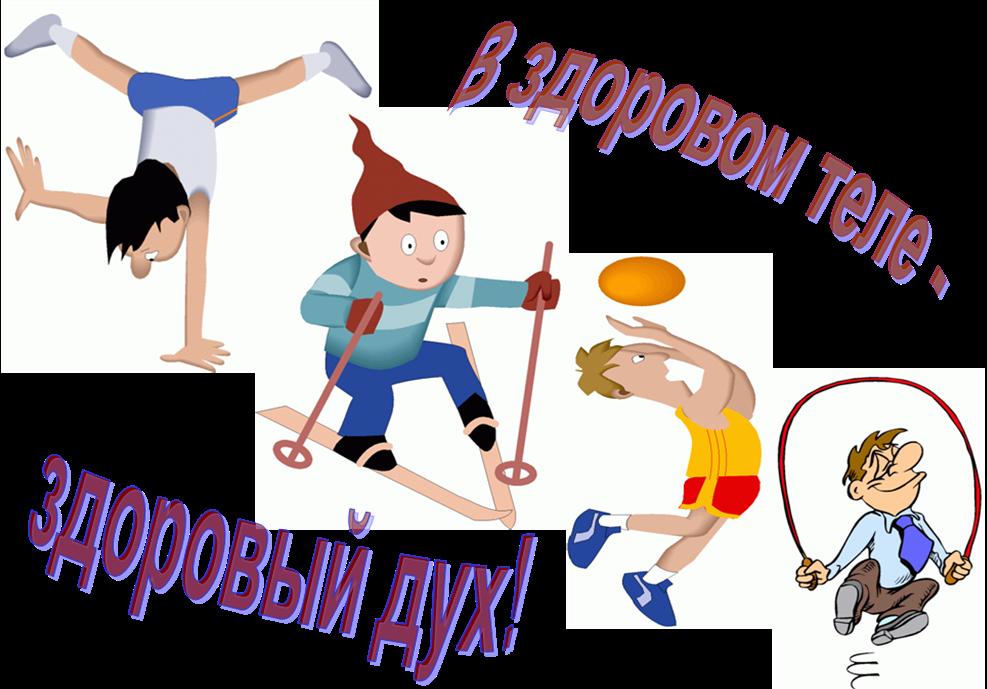 Спорт Картинки Здоровый Образ Жизни