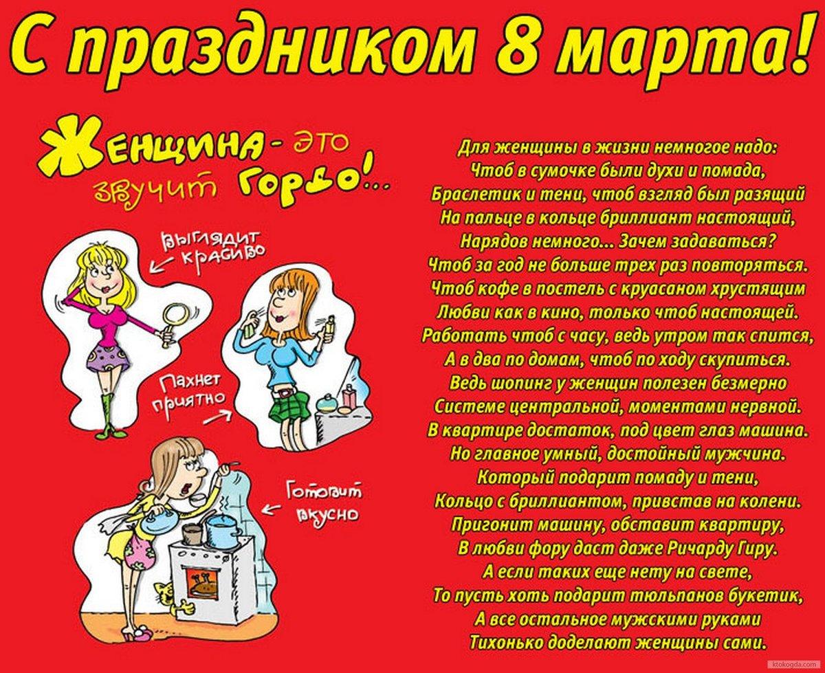Поздравления, прикольные открытки поздравления 8 марта