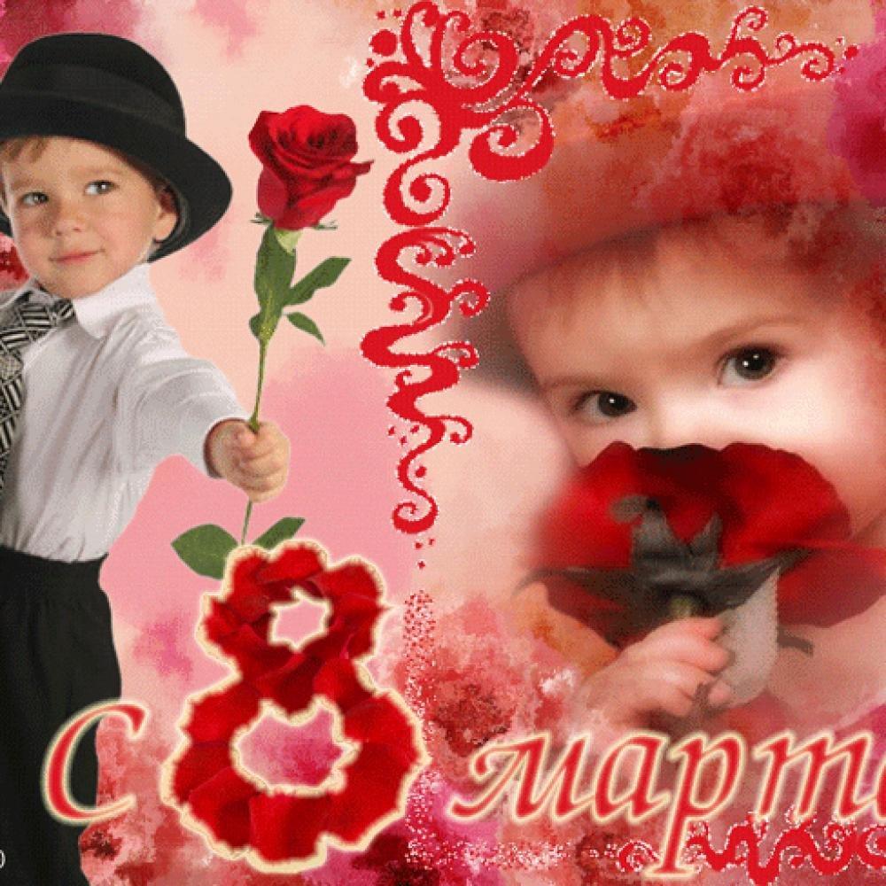 Детские открытки 8 марта фото