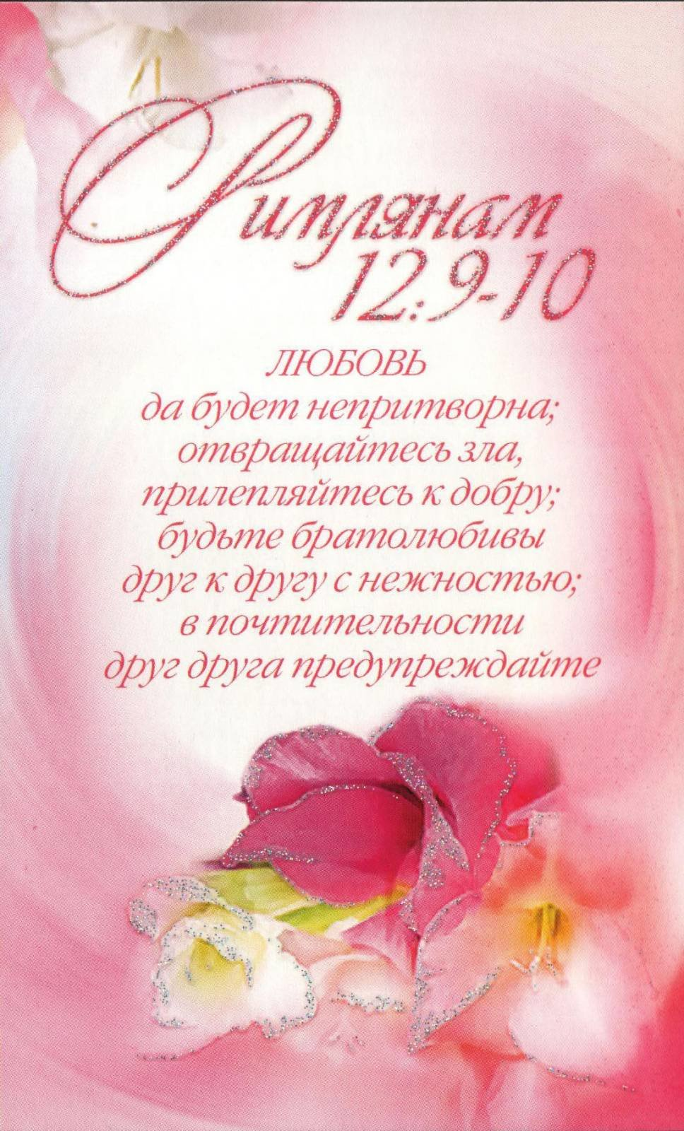 гостеприимный библейские стихи на день рождения меню хранилище выберите
