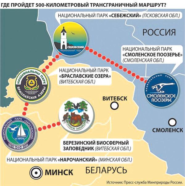 961c295bc4201 В Союзном государстве создан маршрут