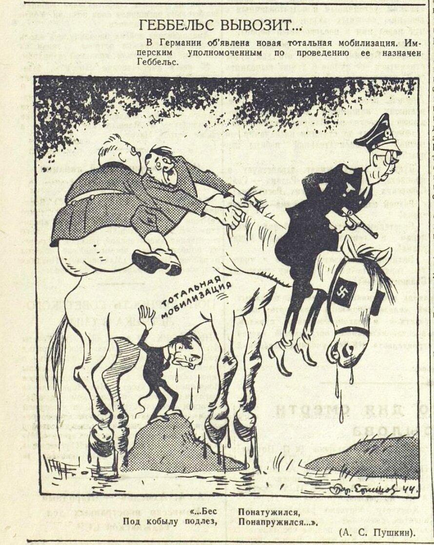 «Красная звезда», 30 июля 1944 года