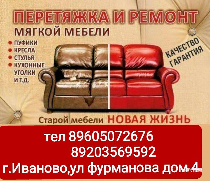 Открытка ремонт мягкой мебели