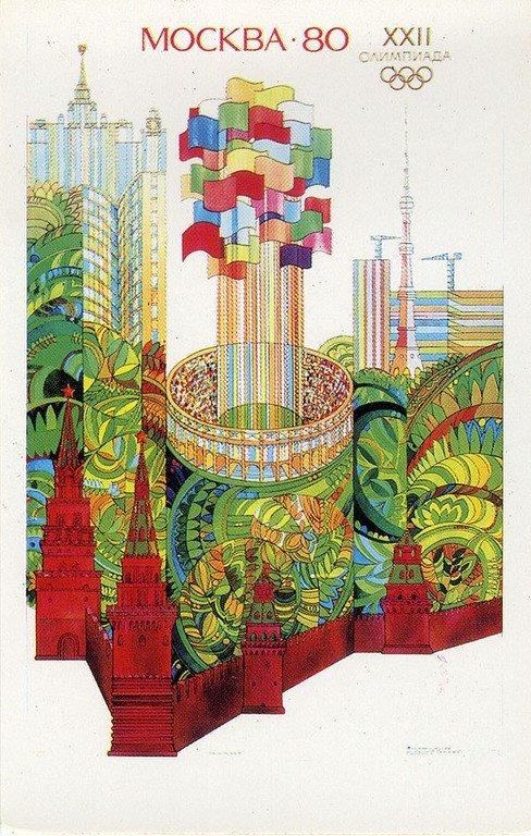 Класс новогодняя, открытки москва олимпиада 80