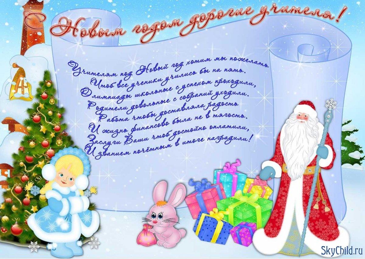 Новогодняя открытка плакат