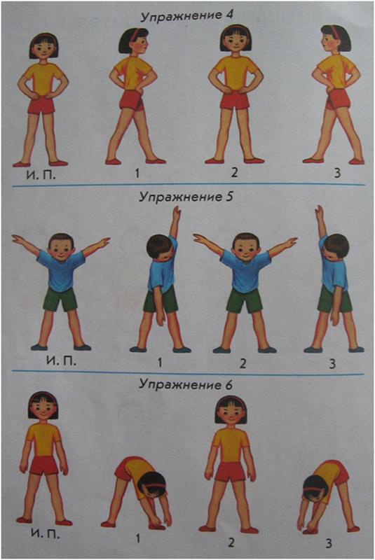 Зарядка для малышей с картинками