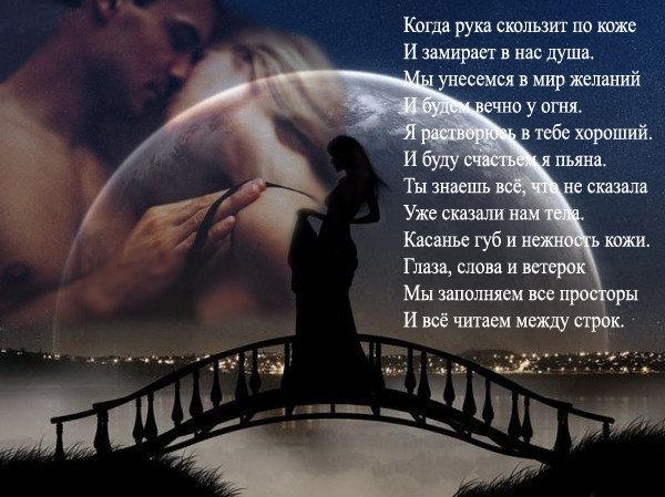 стихи трогающие за душу любимому была настолько