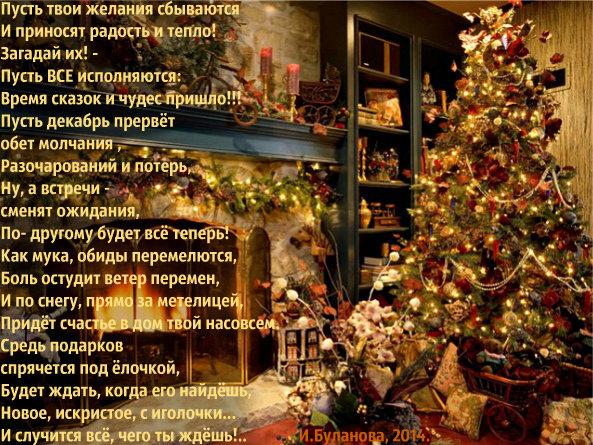 красный стихи про новогоднее чудо творческие продукты поделки