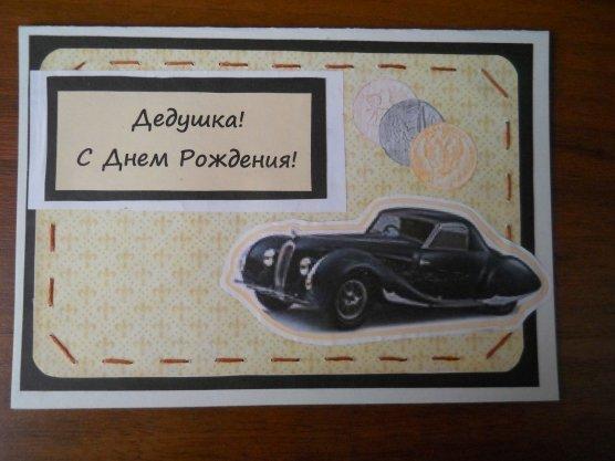 Подарок дедушке на день рождения картинки