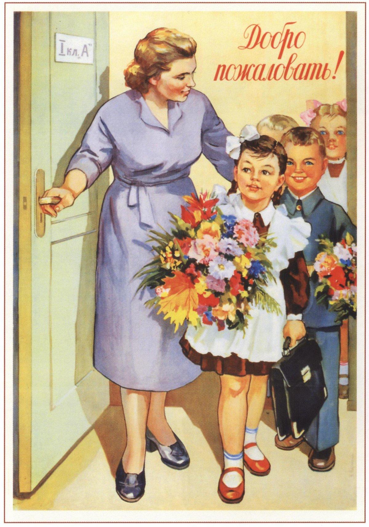 Учитель открытка советская, сделать панно для