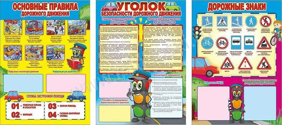 Картинки для оформления стенда по пдд в нач классах