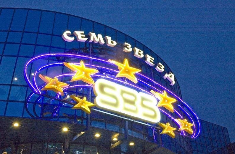 Кинотеатр Семь звёзд ночью