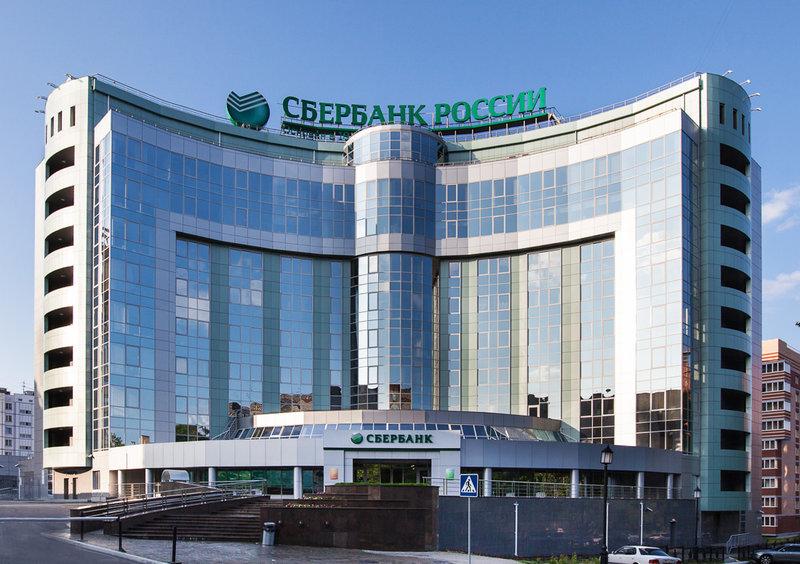 Современное здание Сбербанка России, город Пермь