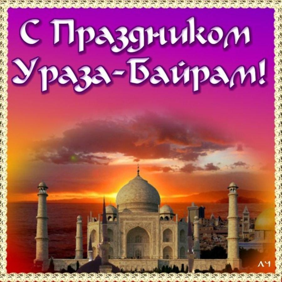 Открытки с праздником рамазан байрам картинки