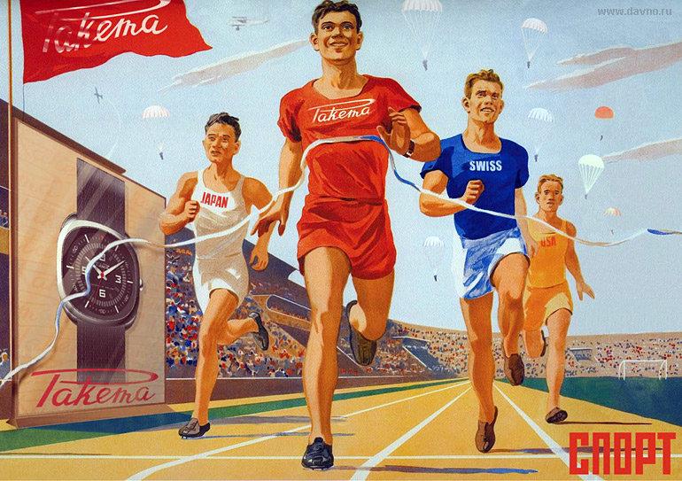 Советская открытка спортсмен, детский