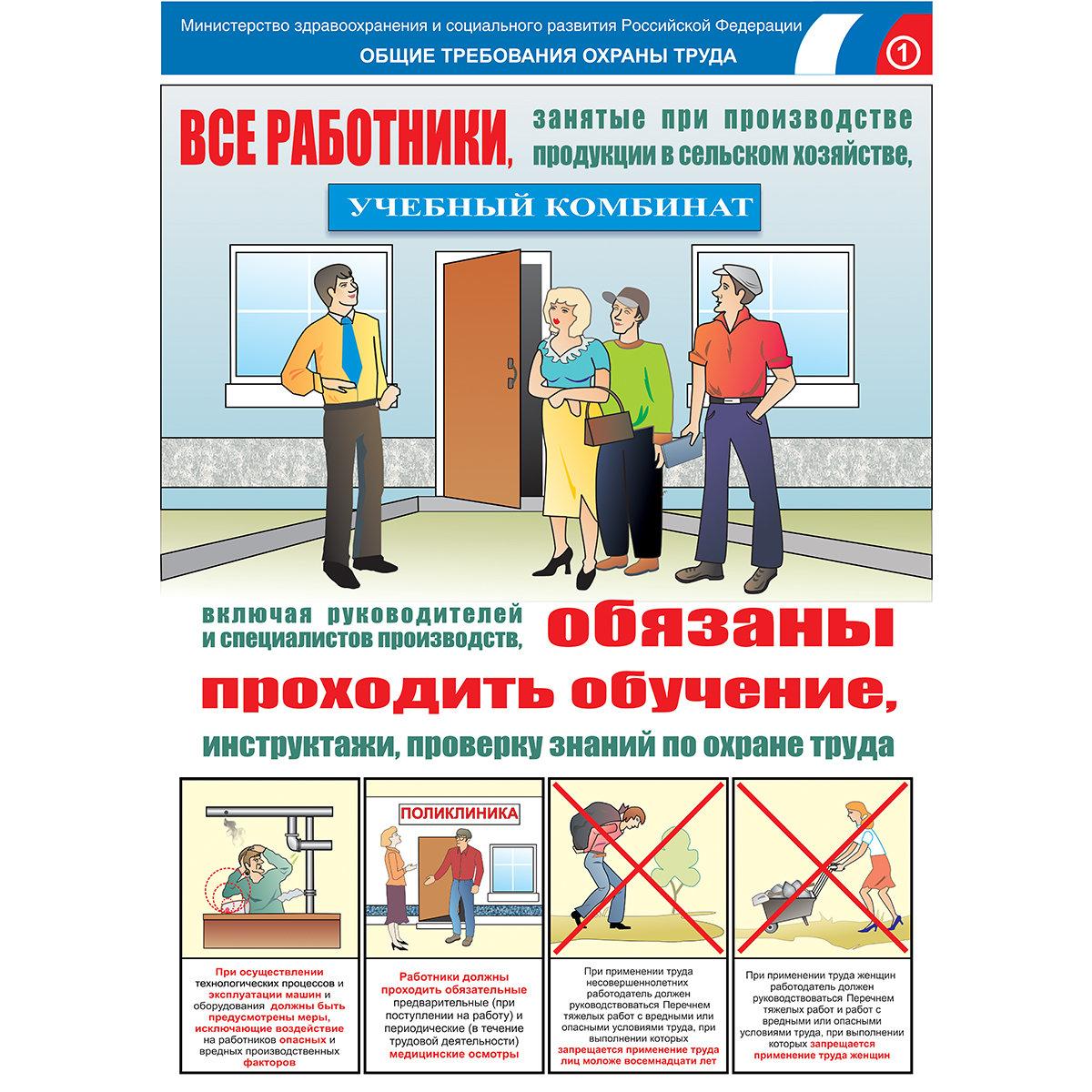 памятки по охране труда для работников в картинках в школе стали навещать
