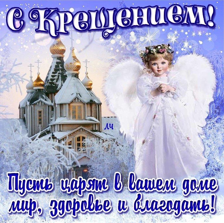 Поздравления в крещение открытки