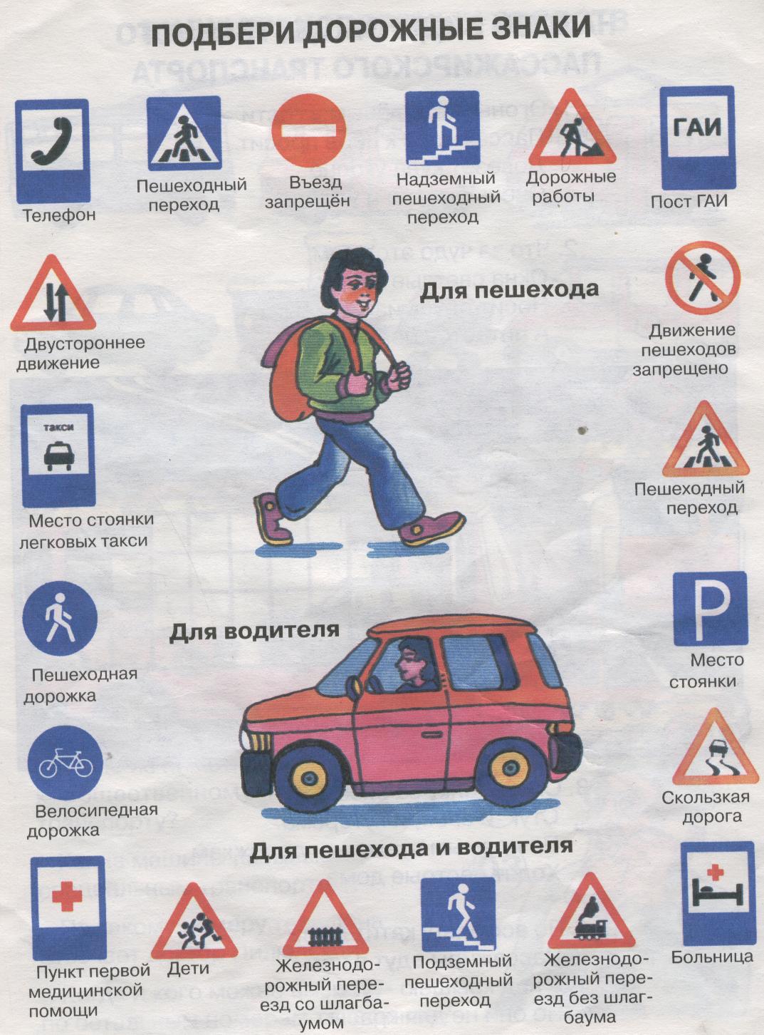 Дорожные знаки картинки с названиями для детей, обручальное кольцо коробочке