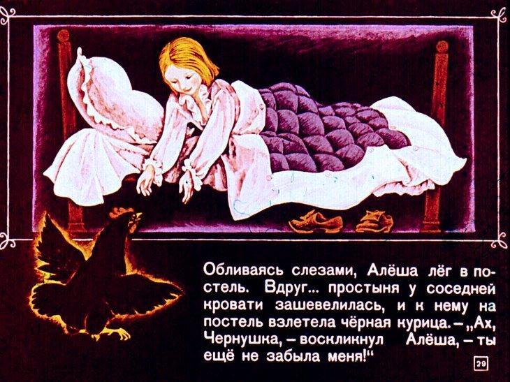 расположению картинки из сказки черная курица или подземные жители с описанием разрабатывается после замеров