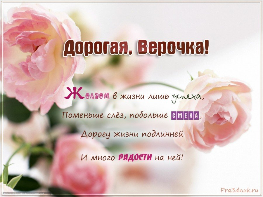 Поздравления вере в стихах