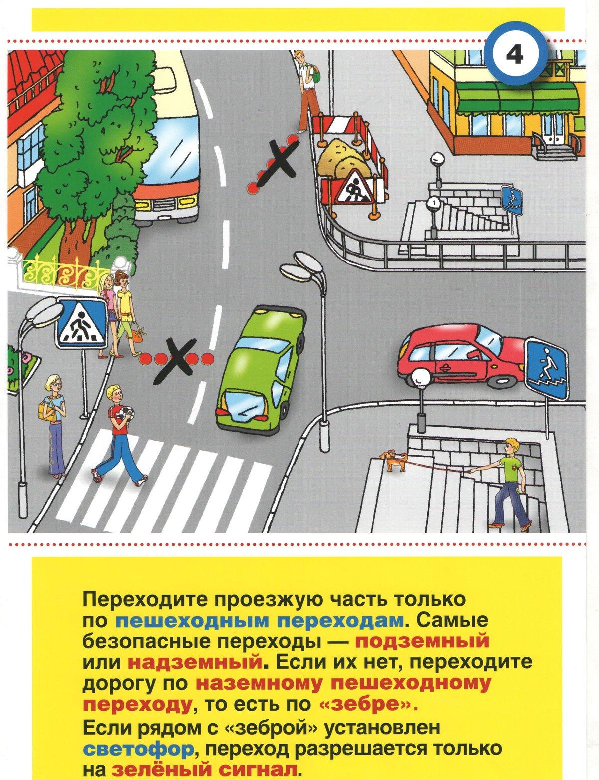 Плакаты пдд картинки