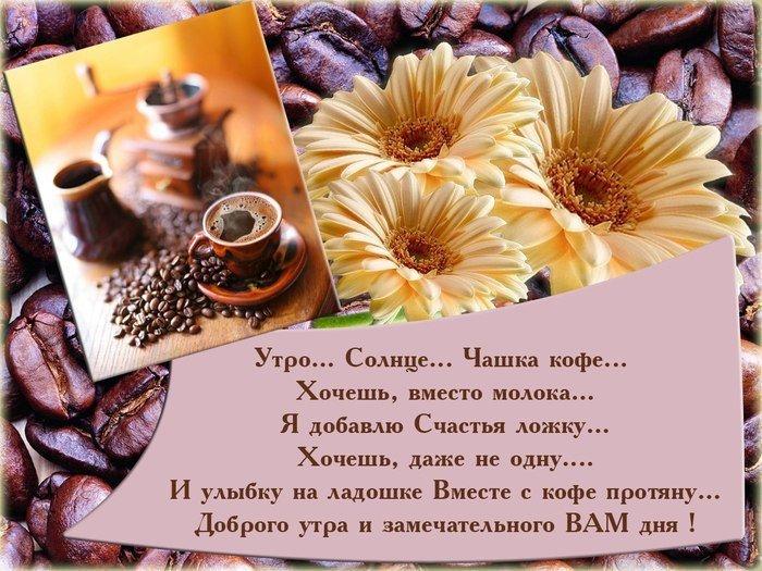 Днем рождения, открытки с солнечным утром и днем и хорошим настроением с пожеланиями