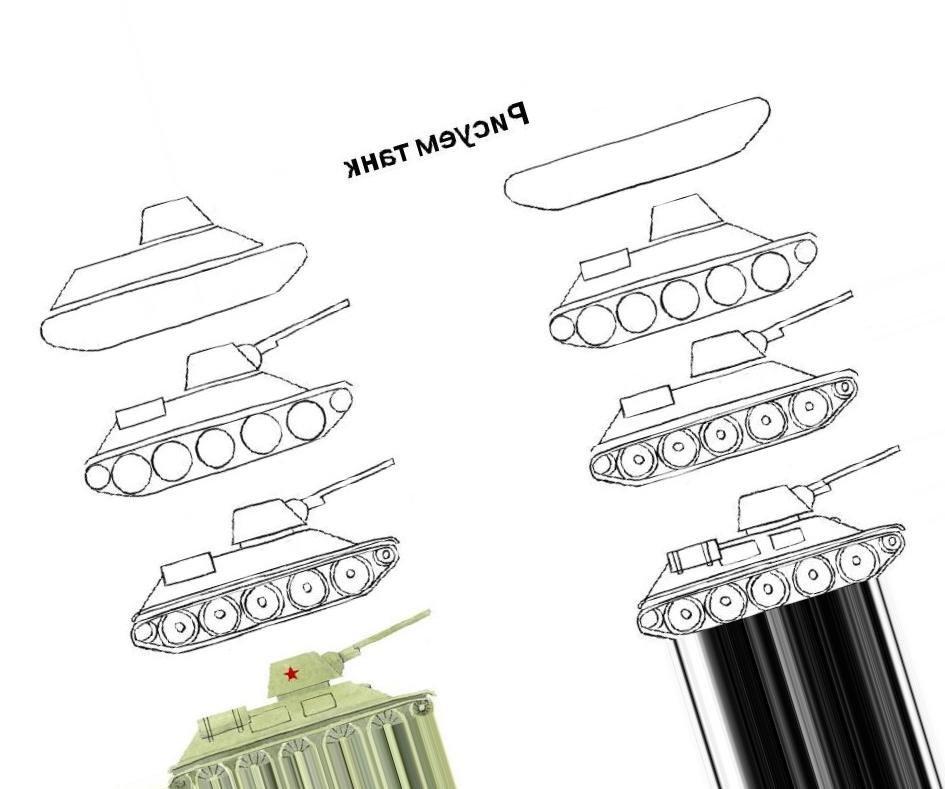 слову, картинки танка поэтапно для начинающих уверены