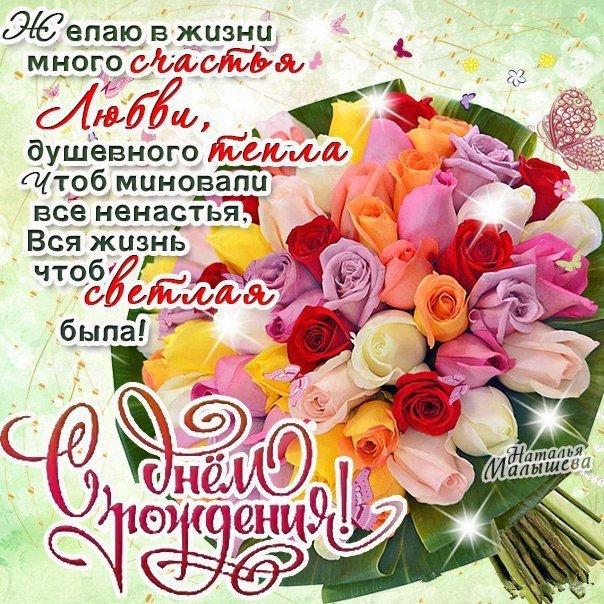 Днем рождения, открытка с цветами поздравлением с днем рождения