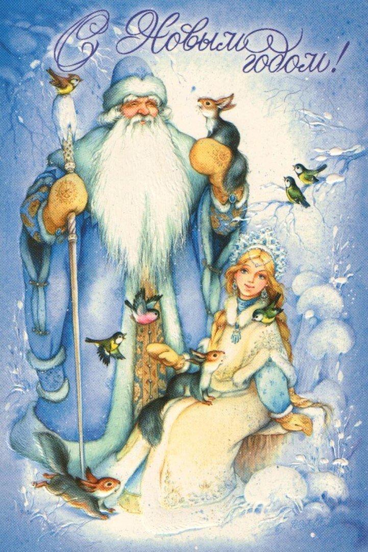 Картинки надписями, открытка с снегурочкой дед мороз