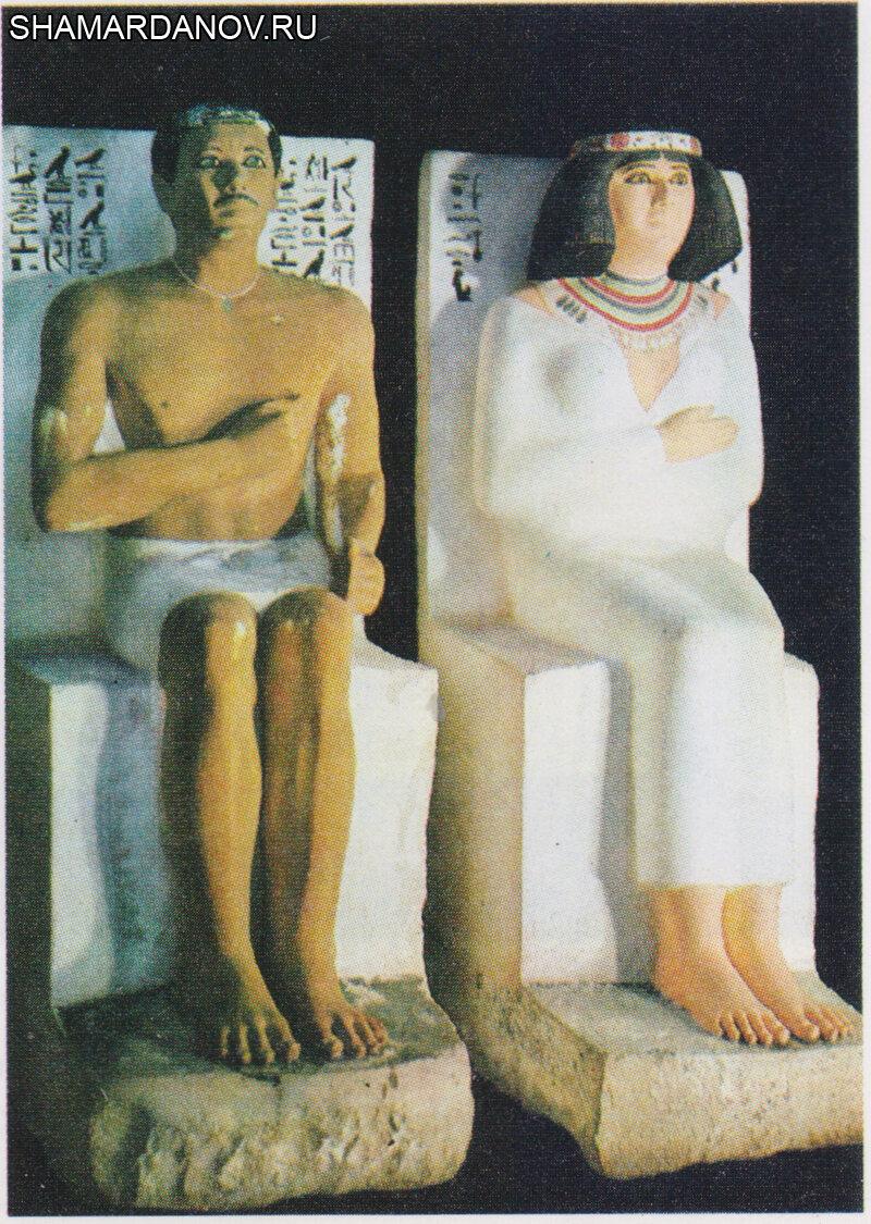 Царевич Рахотеп и Нофрет (раскрашенный известняк, ок. 2600 до н.э.; Каир, Египетский музей)
