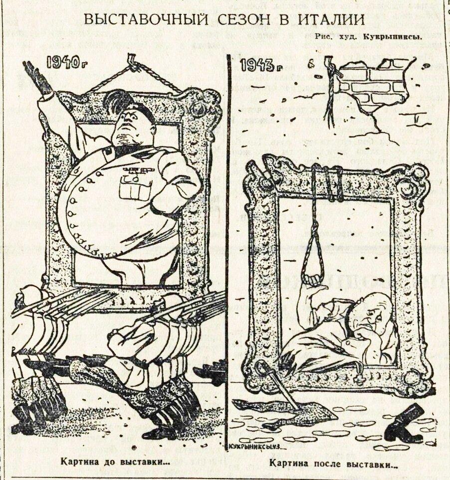 «Правда», 26 июля 1943 года
