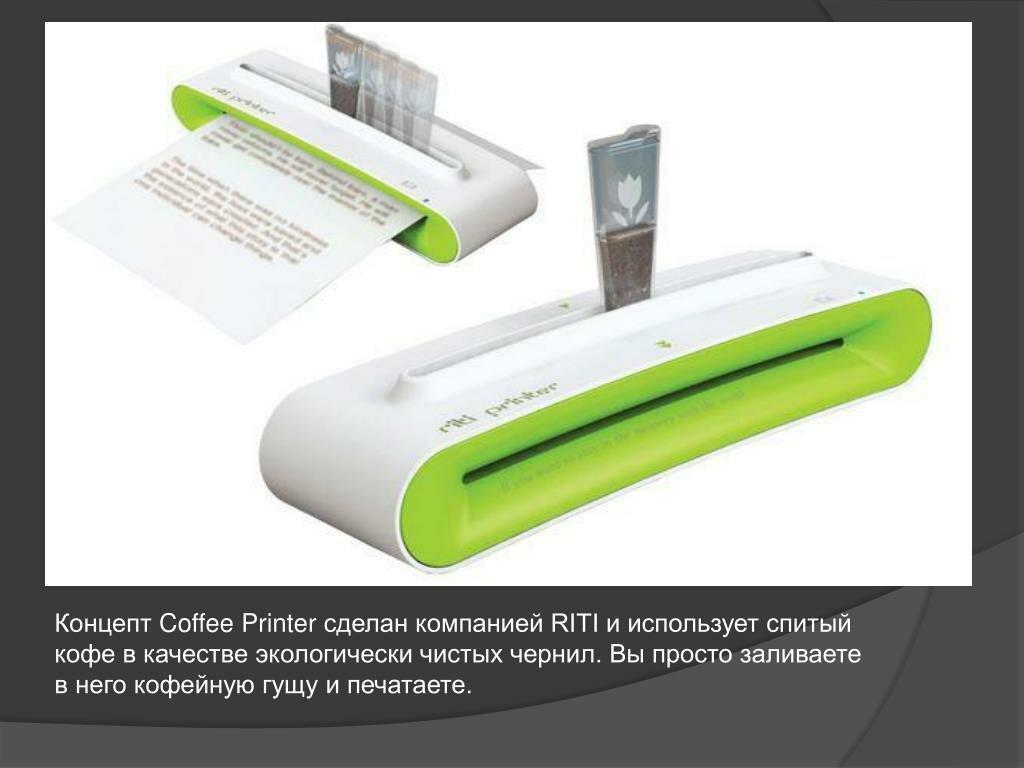чернила для принтера из кофейной гущи