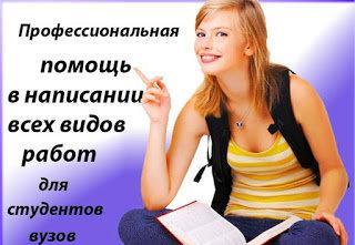 Дипломная работа на заказ екатеринбург отзывы срочно недорого. Дипломные, курсовые, диссертации, любые научные работы!!!  ..................↓↓↓↓↓ ЖМИ НА ССЫЛКУ ↓↓↓↓↓   . . . Скопируйте и перейдите по ссылке ➜ diplomn.blogspot.com ================================ Заказать дипломную в Вашем городе недорого, срочно онлайн ... Диплом заказать в Екатеринбурге. Цены на услуги срочного ... Курсовые на заказ в Екатеринбурге, купить дипломную работу ... Заказать дипломную работу в Екатеринбурге. Дипломные работы ... Диплом на заказ недорого работа дипломная 2018 xxyf - Агрегатка Заказать дипломную работу Екатеринбург Готовые курсовые, где заказать курсовую | ВКонтакте Дипломная работа на заказ екатеринбург отзывы срочно недорого  Купить дипломную работу челябинск  Дипломная работа на заказ тольятти  Дипломная работа по туризму на заказ  Дипломная работа на заказ по дизайну срочно недорого  Мотивация персонала дипломная работа  Заказать написать дипломную работу  Дипломная работа на заказ цены срочно недорого  Заказать дипломную работу недорого киров  Заказать дипломную работу срочно недорого  Сколько стоит дипломная работа на заказ срочно недорого  Дипломная работа недорого на заказ диплом  Купить дипломную работу красноярск  Заказать дипломную работу в ярославле  Дипломная работа на заказ россия  Дипломная работа на заказ недорого  Лучший сайт для заказа дипломной работы  Дипломная работа на заказ ip телефония  Сделать дипломную работу на заказ  Дипломная работа на заказ смоленск  Дипломная работа по частям на заказ срочно недорого  Заказать дипломную работу цены  Заказать дипломную работу в челябинске недорого  Дипломная работа заказ россия срочно недорого  Работа дипломная на заказ недорого диплом срочно недорого  Вакуумные машины заказать дипломную работу  Диплом недорого на заказ работа дипломная  FEFgfbrt45t54ff Дипломная работа на заказ екатеринбург отзывы срочно недорого