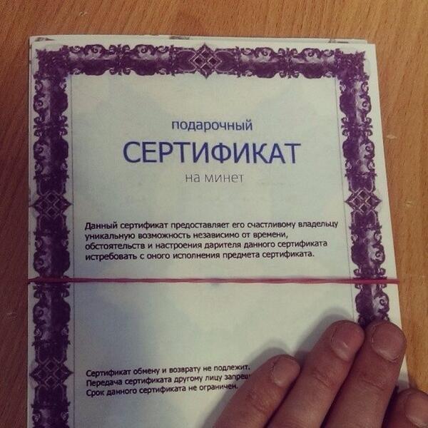 Сертификат подарочный минет