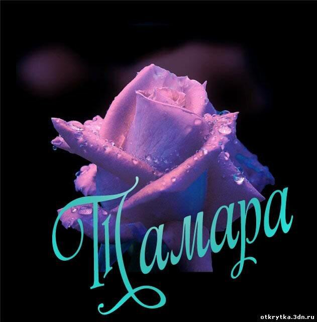 Картинка с именем тамара, времени