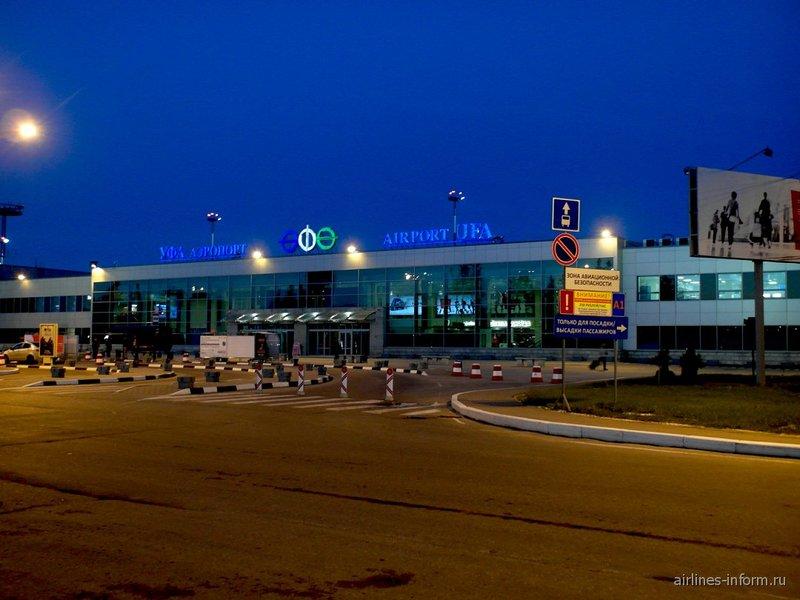 Терминал внутренних линий аэропорта Уфа