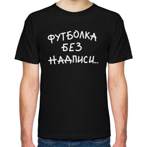 Футболка без надписи - купить в интернет-магазине Printdirect.ru