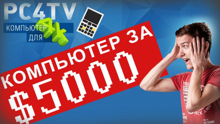 Сборка PC4TV v1.0
