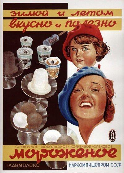 Советская рекламная иллюстрация