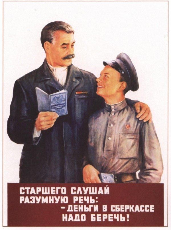 """Советский агитационный плакат """"Старшего слушай разумную речь: - деньги в сберкассе надо беречь!"""""""