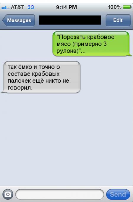 Забавные СМС-переписки, самые новые :)