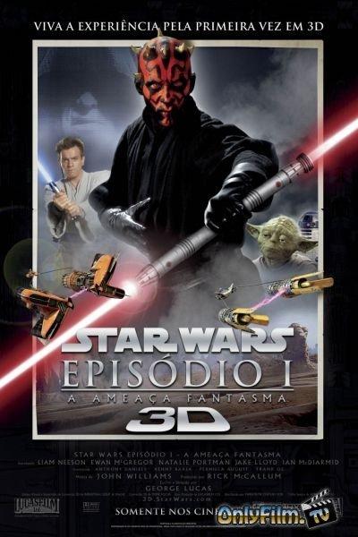 Звездные войны: Эпизод 1 – Скрытая угроза (1999) смотреть онлайн бесплатно в хорошем качестве