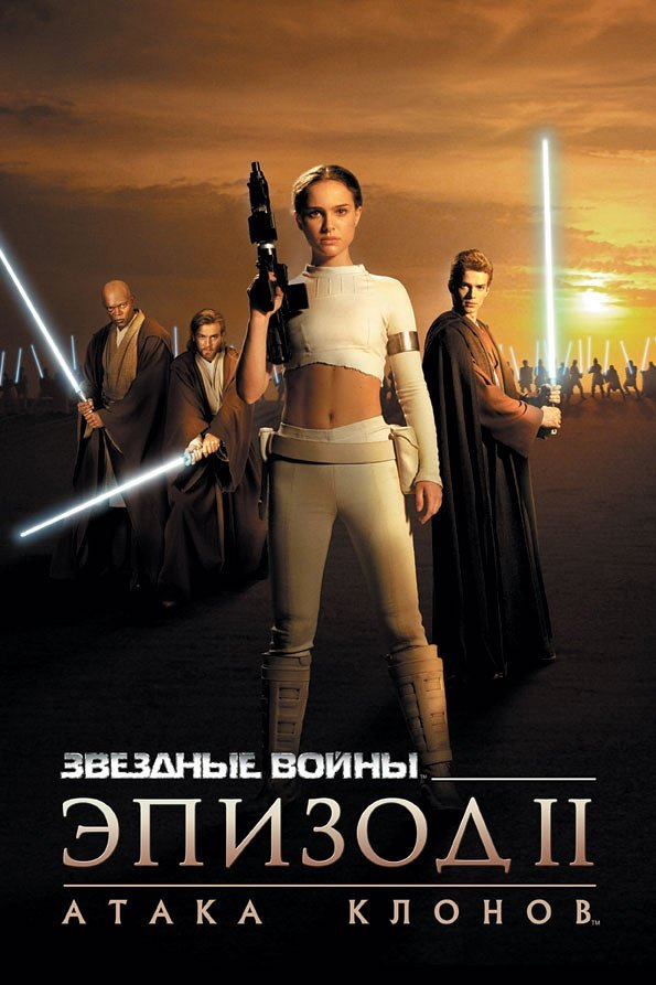 Звездные войны: Эпизод 2 - Атака клонов - постеры фильма