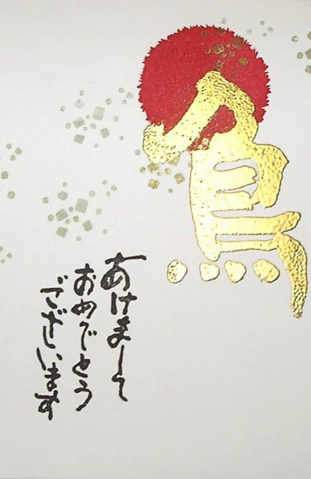 Открытки японские новогодние, красотулька
