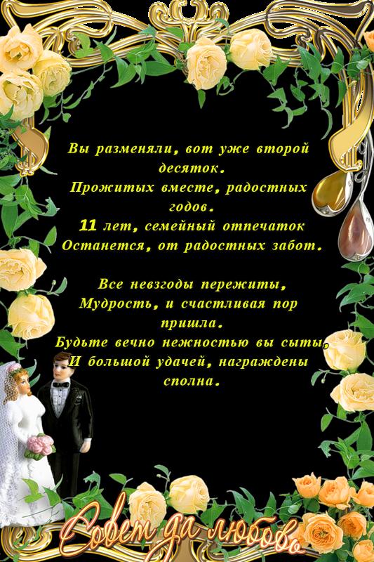 Поздравления с днем свадьбы 11 лет мужу от жены