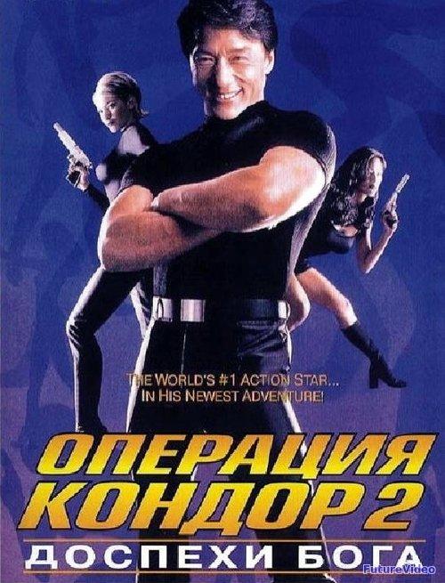 Доспехи Бога 2: Операция Кондор (1991) — смотреть онлайн в HD бесплатно — FutureVideo