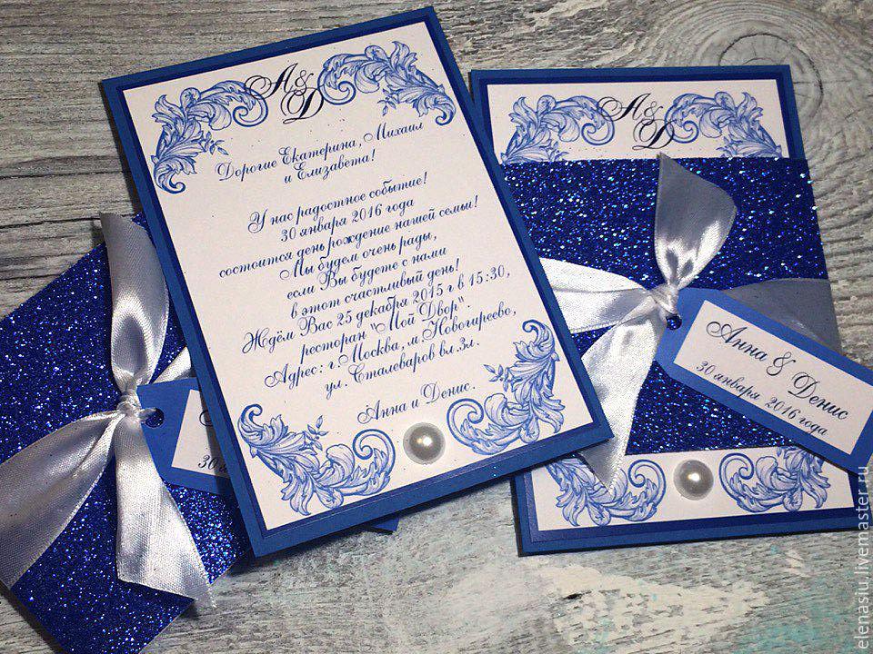 нас картинки для пригласительных на свадьбу в голубом цвете сняв малышу подгузник