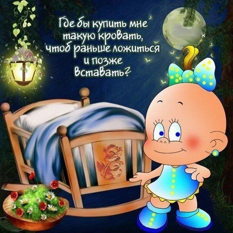 красота шуточные пожелания доброй ночи друзьям кпп оставлено обращение