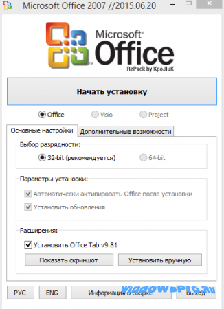 torrent microsoft office 2007
